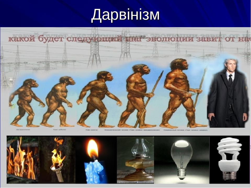 Дарвінізм