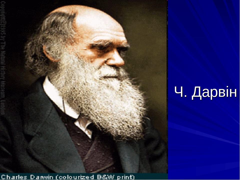Ч. Дарвін