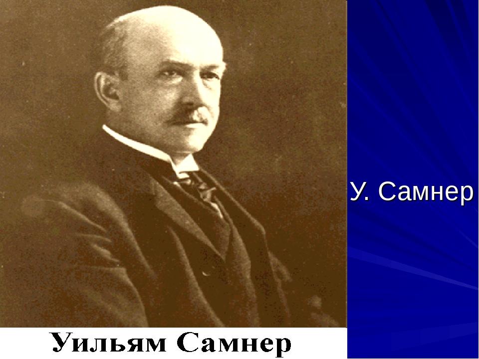У. Самнер