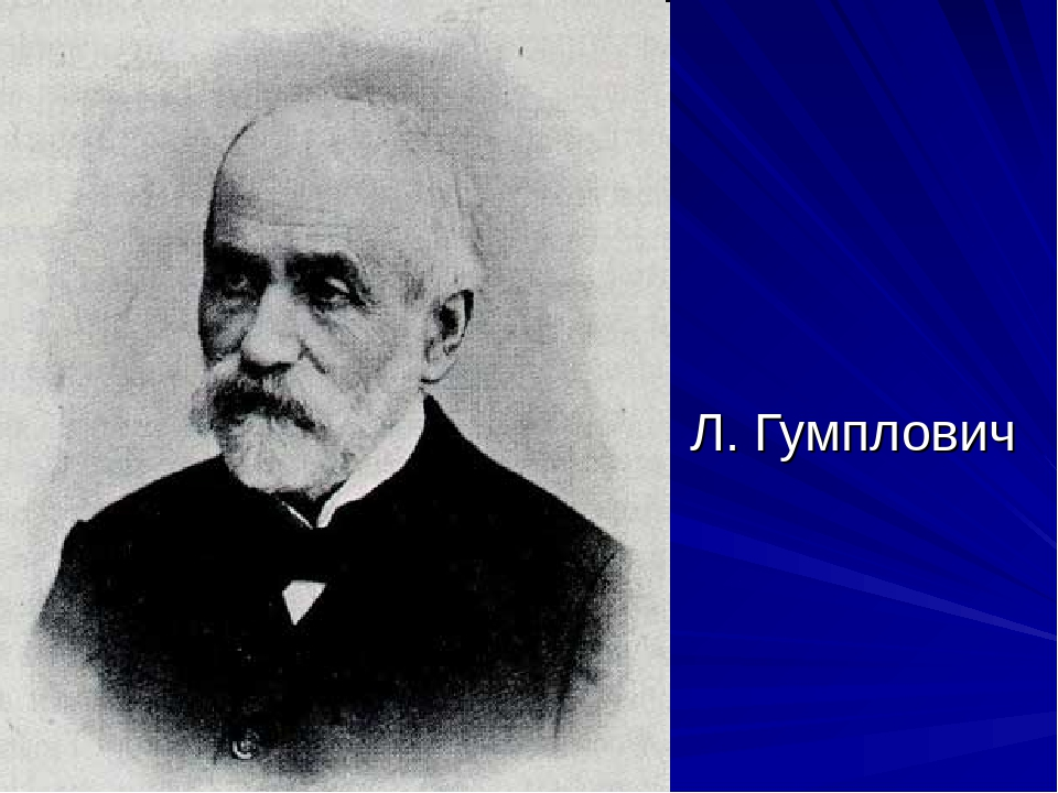 Л. Гумплович
