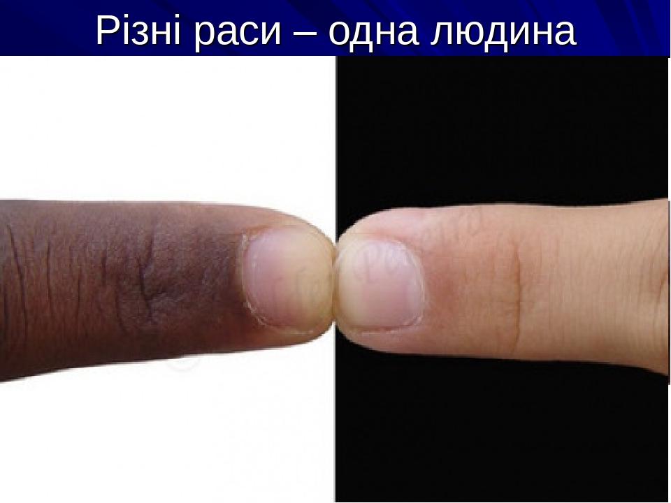 Різні раси – одна людина