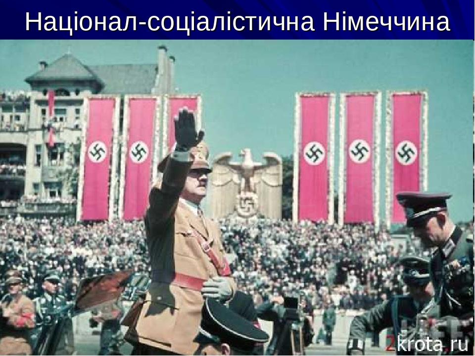 Націонал-соціалістична Німеччина