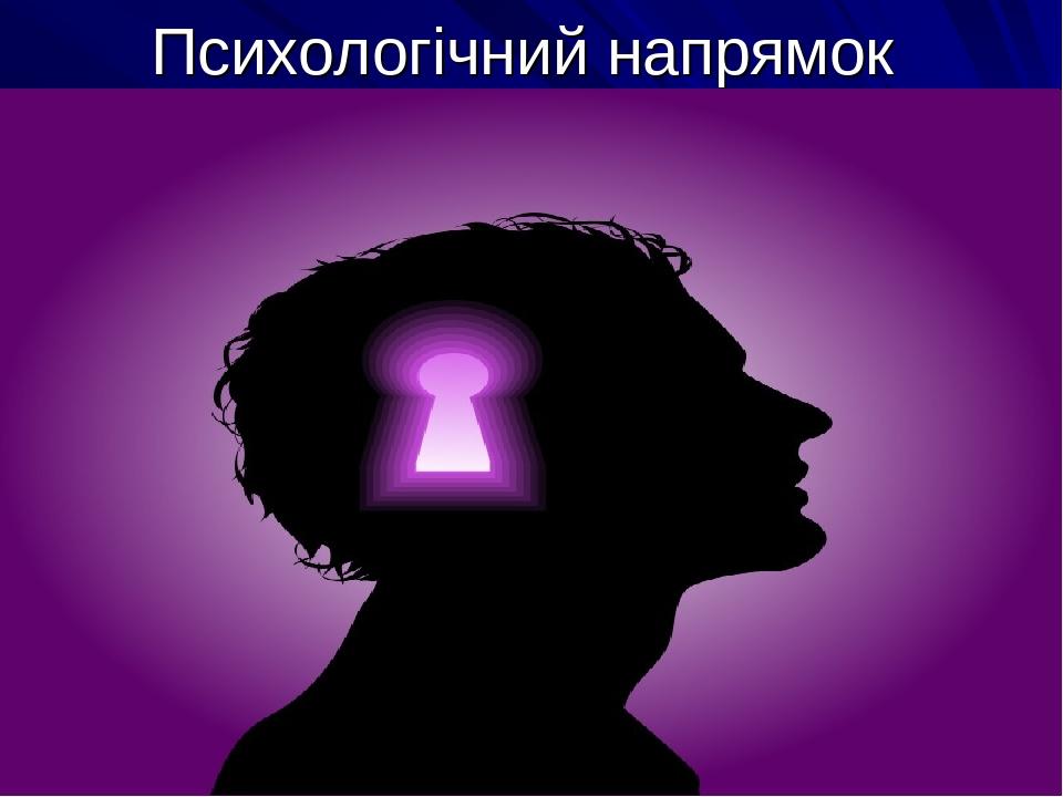 Психологічний напрямок
