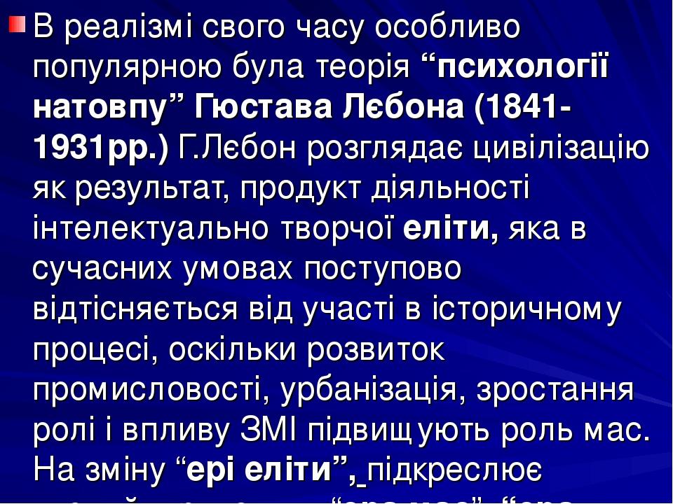 """В реалізмі свого часу особливо популярною була теорія """"психології натовпу"""" Гюстава Лєбона (1841-1931рр.) Г.Лєбон розглядає цивілізацію як результат..."""