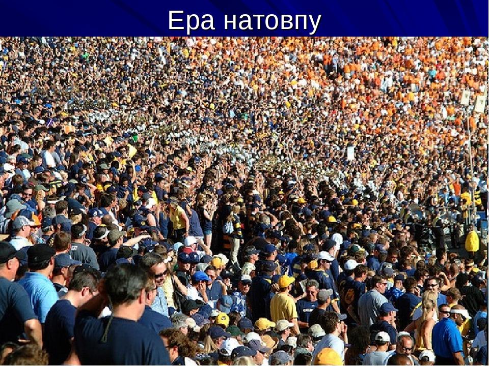 Ера натовпу