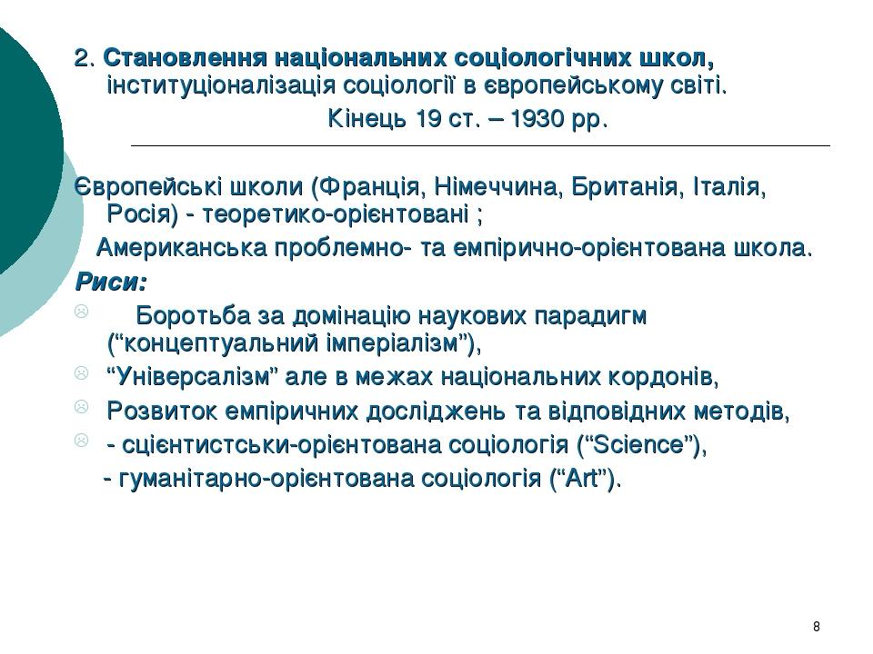2. Становлення національних соціологічних школ, інституціоналізація соціології в європейському світі. Кінець 19 ст. – 1930 рр. Європейські школи (Ф...