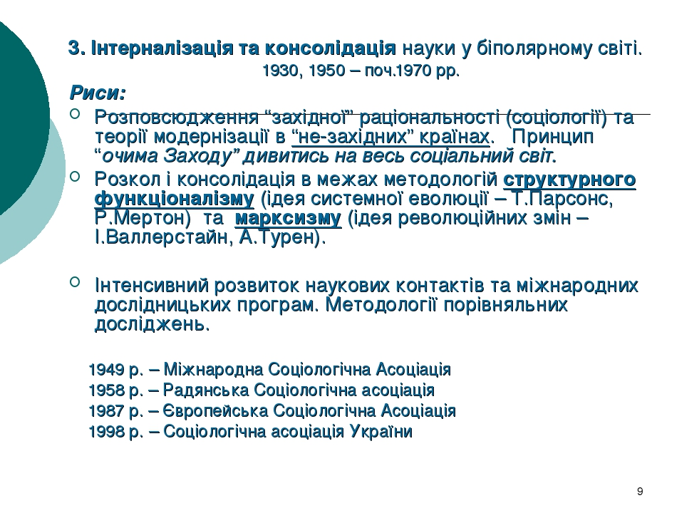 """3. Інтерналізація та консолідація науки у біполярному світі. 1930, 1950 – поч.1970 рр. Риси: Розповсюдження """"західної"""" раціональності (соціології) ..."""