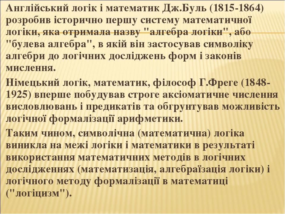 """Англійський логік і математик Дж.Буль (1815-1864) розробив історично першу систему математичної логіки, яка отримала назву """"алгебра логіки"""", або """"б..."""