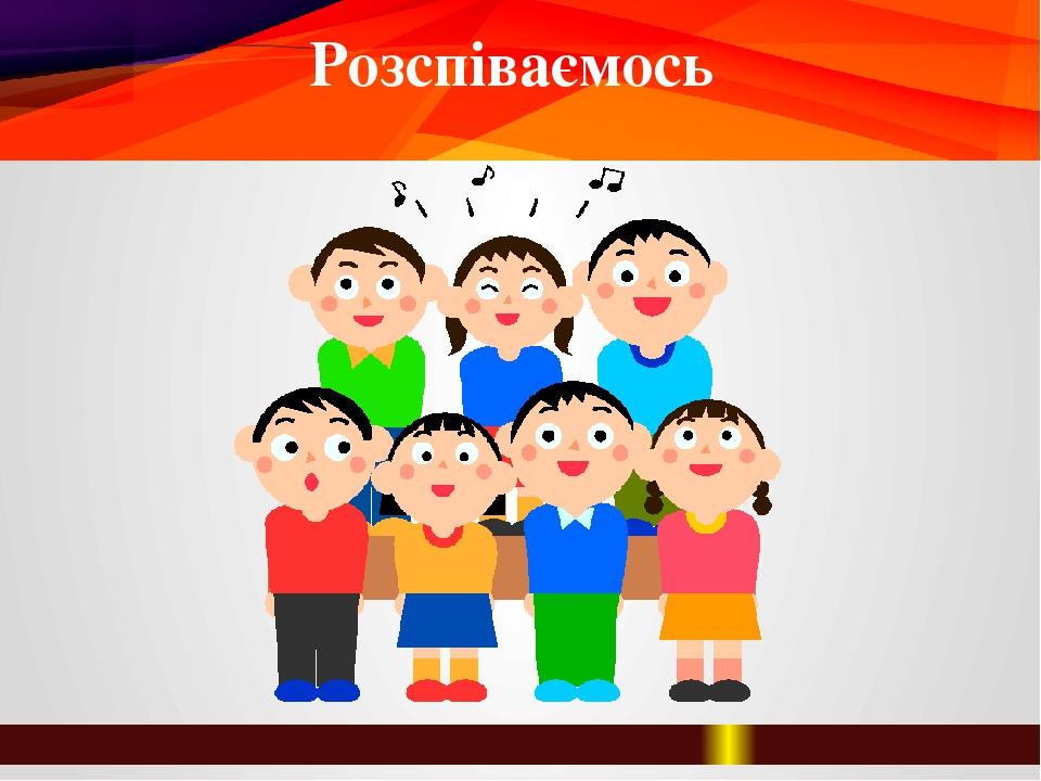 Розспіваємось