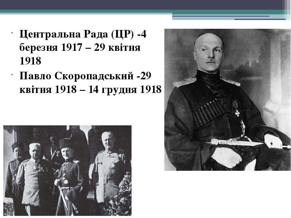 Центральна Рада (ЦР) -4 березня 1917 – 29 квітня 1918 Павло Скоропадський -29 квітня 1918 – 14 грудня 1918