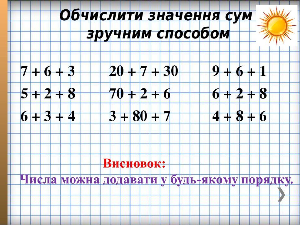 Обчислити значення сум зручним способом 7 + 6 + 3 20 + 7 + 30 9 + 6 + 1 5 + 2 + 8 70 + 2 + 6 6 + 2 + 8 6 + 3 + 4 3 + 80 + 7 4 + 8 + 6