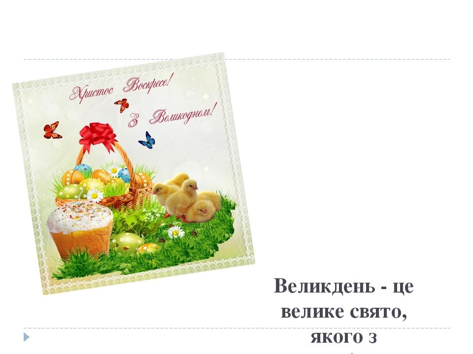 Великдень - це велике свято, якого з нетерпінням чекають як дорослі, так і діти. Родичі, куми або друзі збираються разом, щоб привітати один одного...