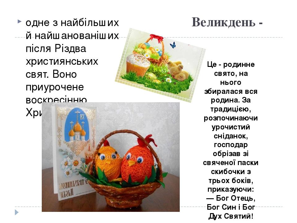 Великдень - одне з найбільших й найшанованіших після Різдва християнських свят. Воно приурочене воскресінню Христа. Це - родинне свято, на нього зб...