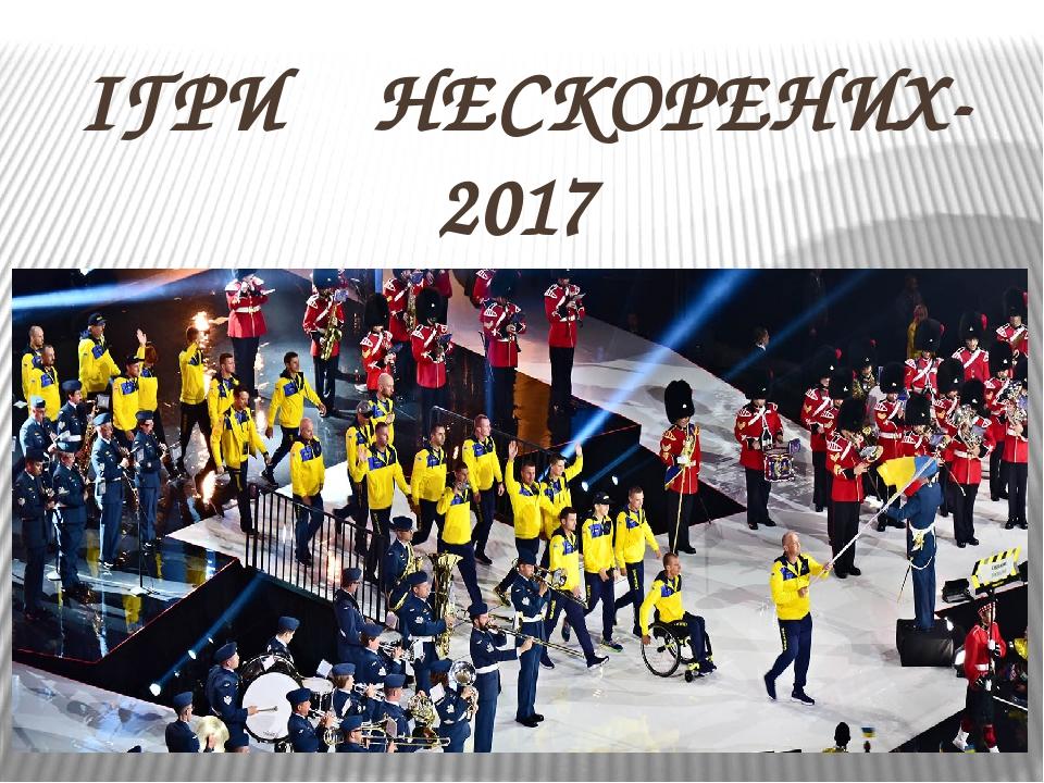 ІГРИ НЕСКОРЕНИХ- 2017 НАЦІОНАЛЬНА ЗБІРНА україни