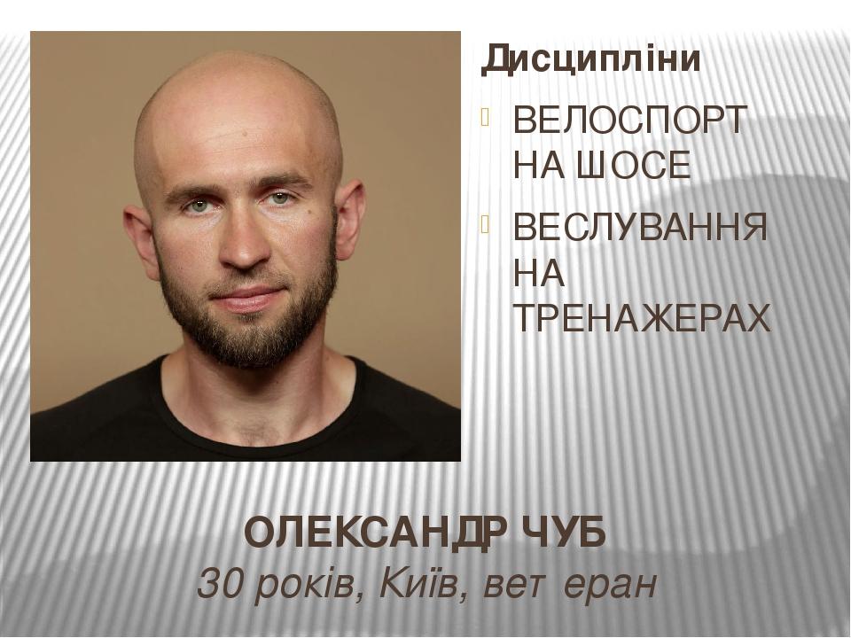ОЛЕКСАНДР ЧУБ 30 років, Київ, ветеран Дисципліни ВЕЛОСПОРТ НА ШОСЕ ВЕСЛУВАННЯ НА ТРЕНАЖЕРАХ