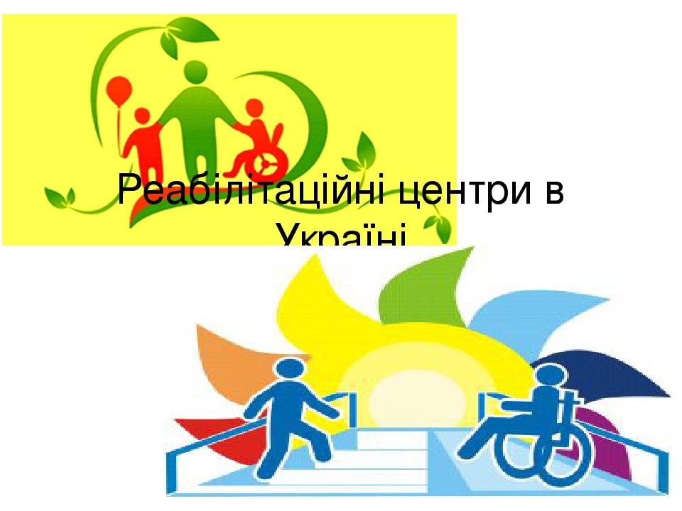 Реабілітаційні центри в Україні