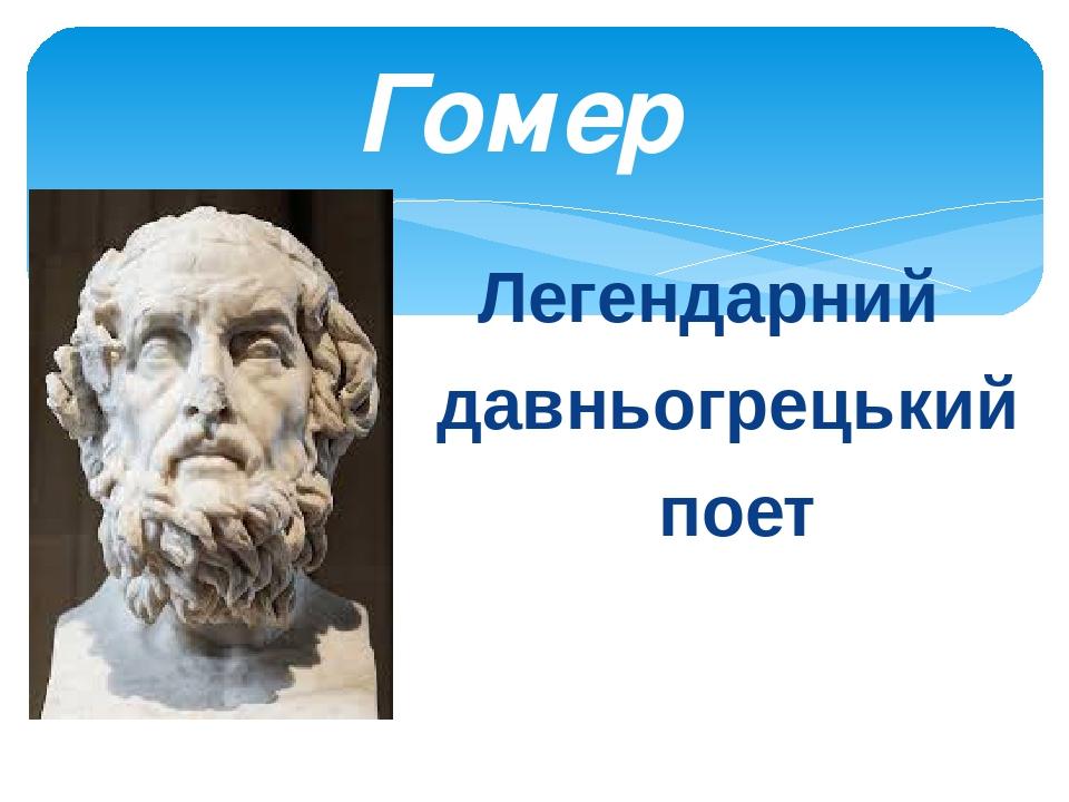 Легендарний давньогрецький поет Гомер