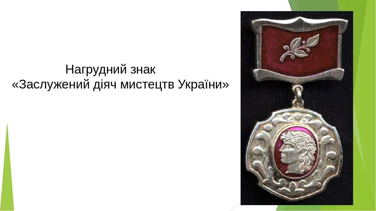 Нагрудний знак «Заслужений діяч мистецтв України»