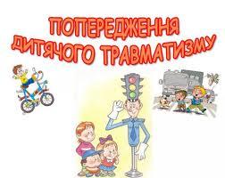 Картинки по запросу тематика бесід з техніки безпеки для учнів початкових класів