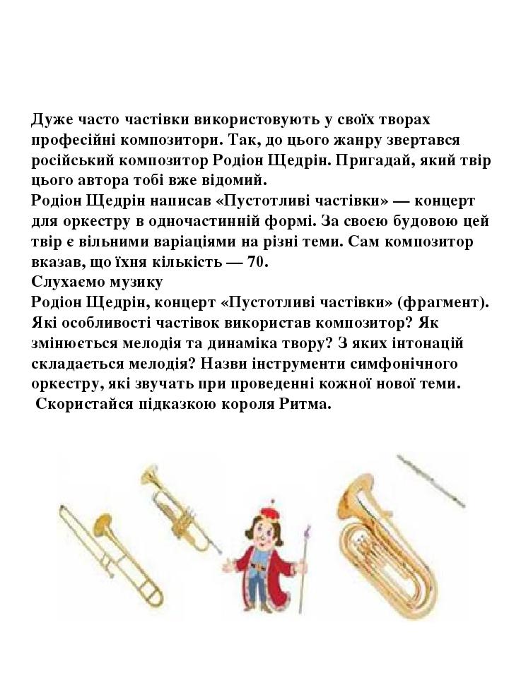 Дуже часто частівки використовують у своїх творах професійні композитори. Так, до цього жанру звертався російський композитор Родіон Щедрін. Пригад...