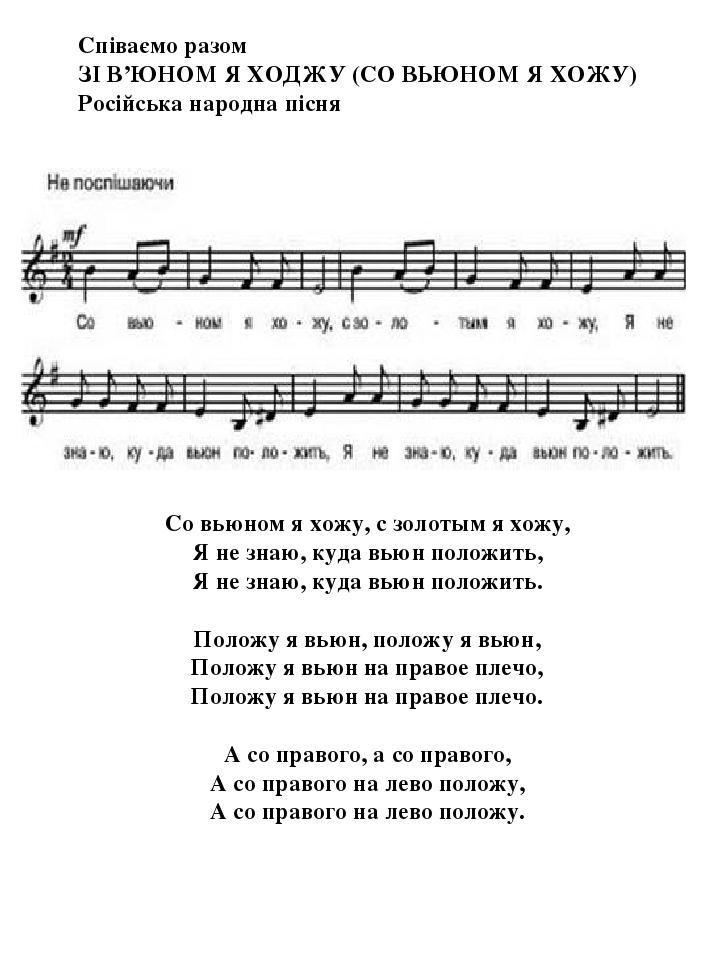 Співаємо разом ЗІ В'ЮНОМ Я ХОДЖУ(СО ВЬЮНОМЯХОЖУ) Російська народна пісня Со вьюном я хожу, с золотым я хожу, Я не знаю, куда вьюн положить, Я не...