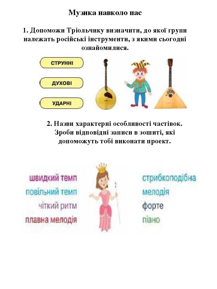 Музика навколо нас 1. Допоможи Тріольчику визначити, до якої групи належать російські інструменти, з якими сьогодні ознайомилися. 2. Назви характер...