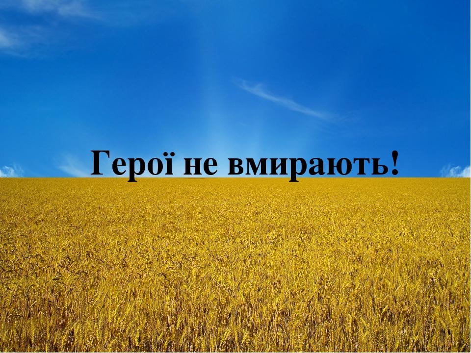 Полеглі Герої серпня-2018 - Цензор.НЕТ 6097