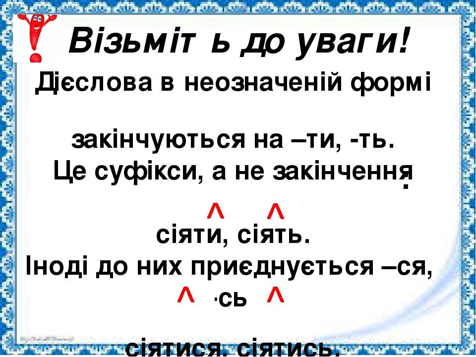 """Презентація до уроку української мови в 4 класі """"Неозначена форма ..."""