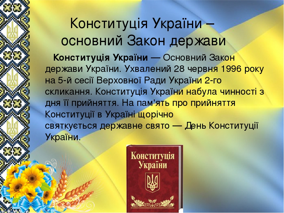 """Результат пошуку зображень за запитом """"28 червня - День Конституції України"""""""