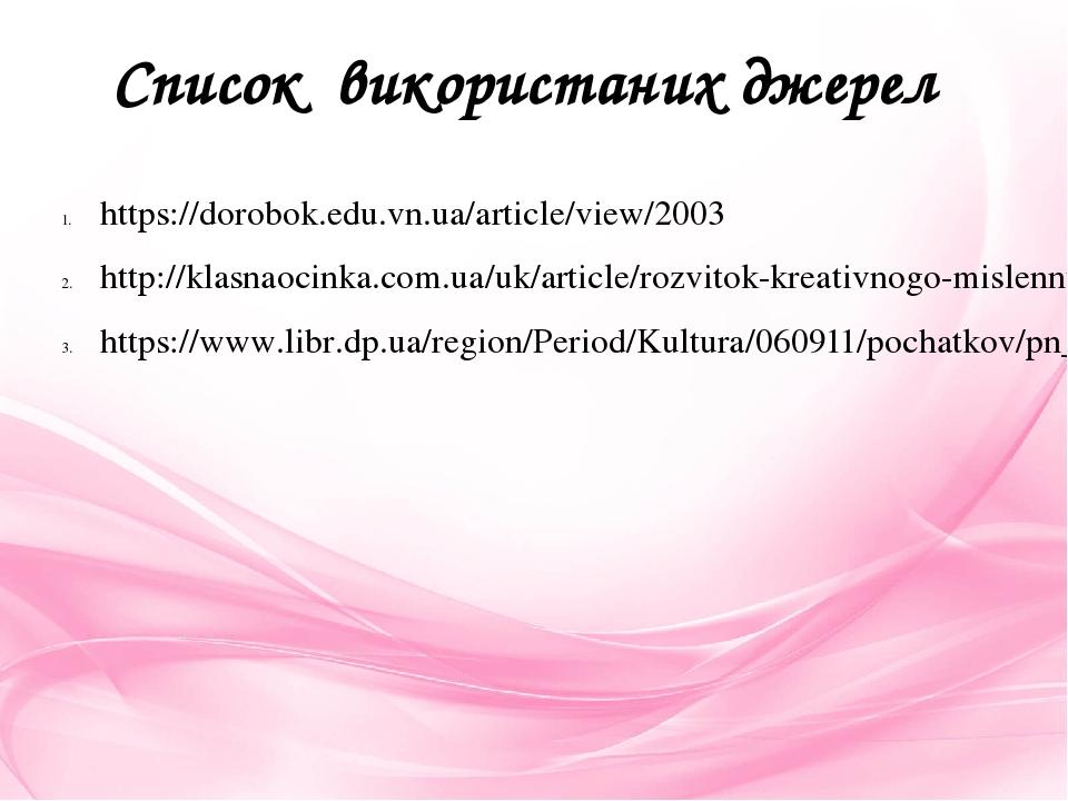 Список використаних джерел https://dorobok.edu.vn.ua/article/view/2003 http://klasnaocinka.com.ua/uk/article/rozvitok-kreativnogo-mislennya-uchniv-...