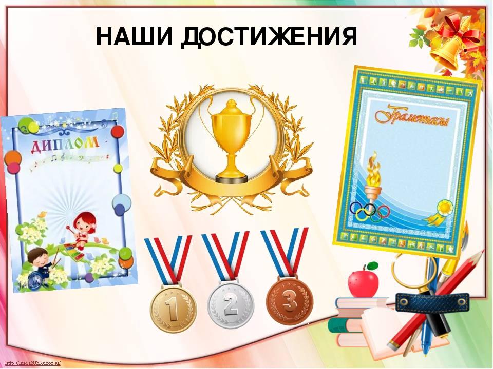 Картинка успехи и достижения для детей
