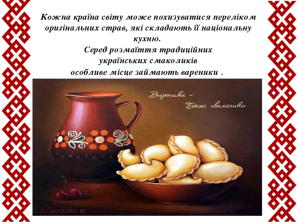 Кожна країна світу може похизуватися переліком оригінальних страв, які складають її національну кухню. Серед розмаїття традиційних українських смак...