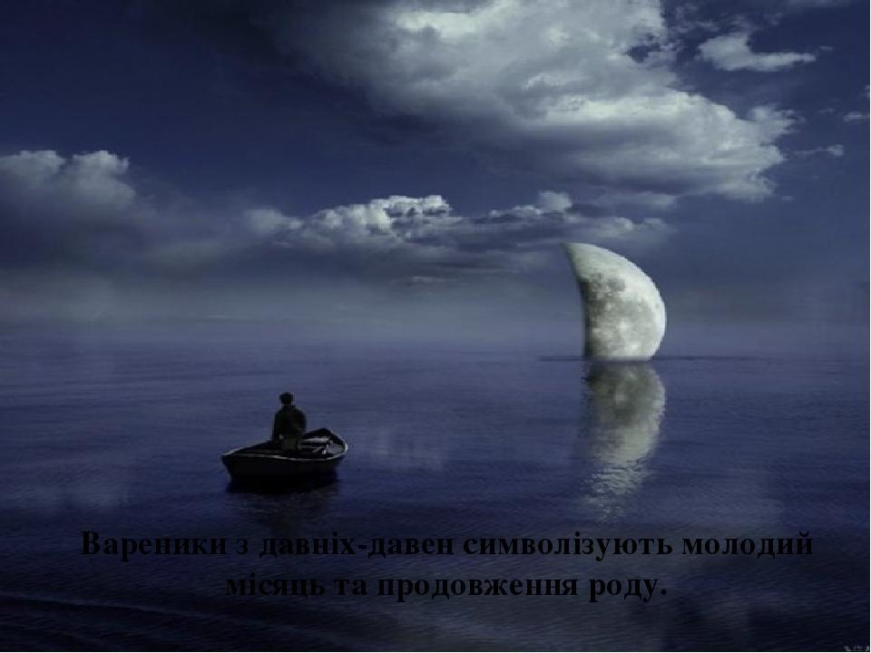 Вареники з давніх-давен символізують молодий місяць та продовження роду.
