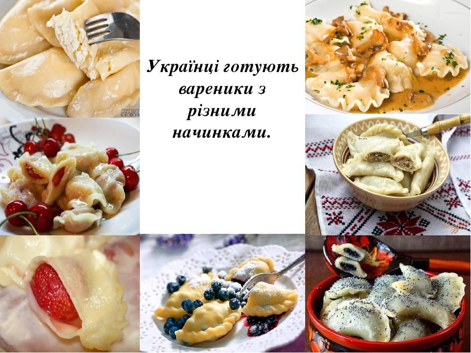 Українці готують вареники з різними начинками.