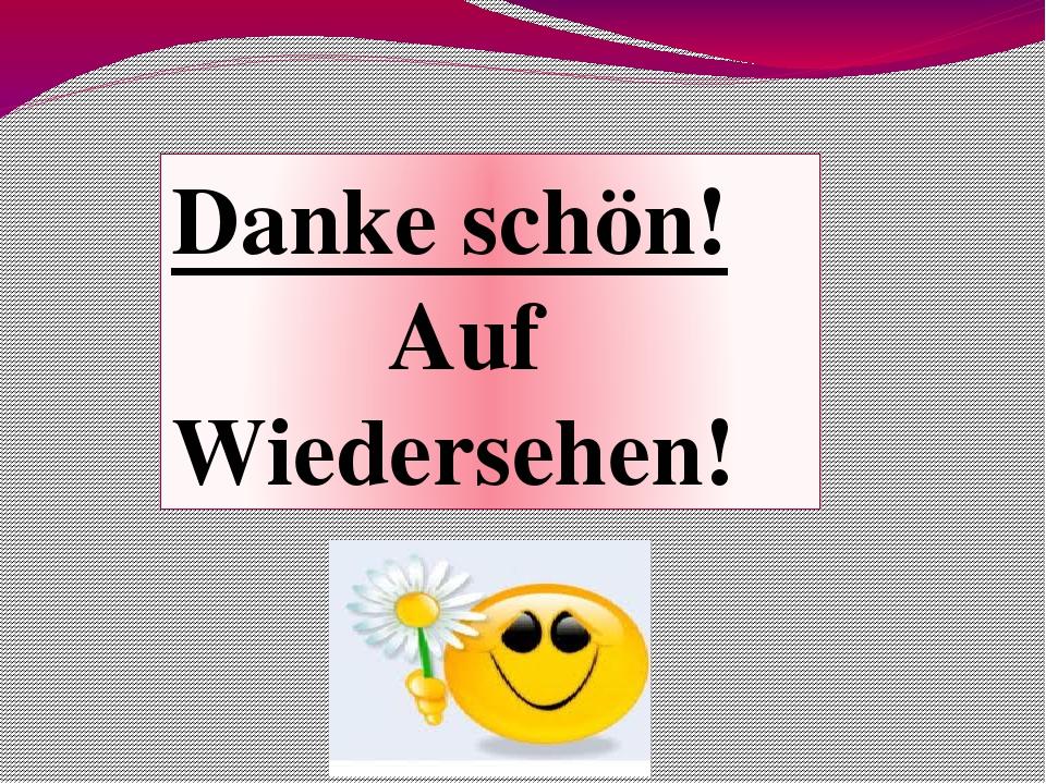 Открытки немецкого языка спасибо