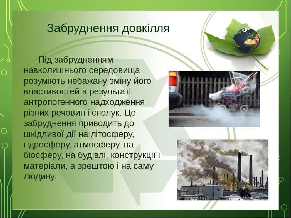 Реферат проблеми забруднення навколишнього середовища 1432
