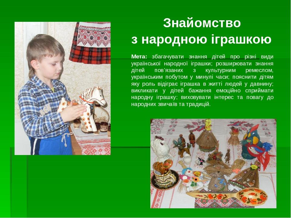 заняття українська народна іграшка в днз