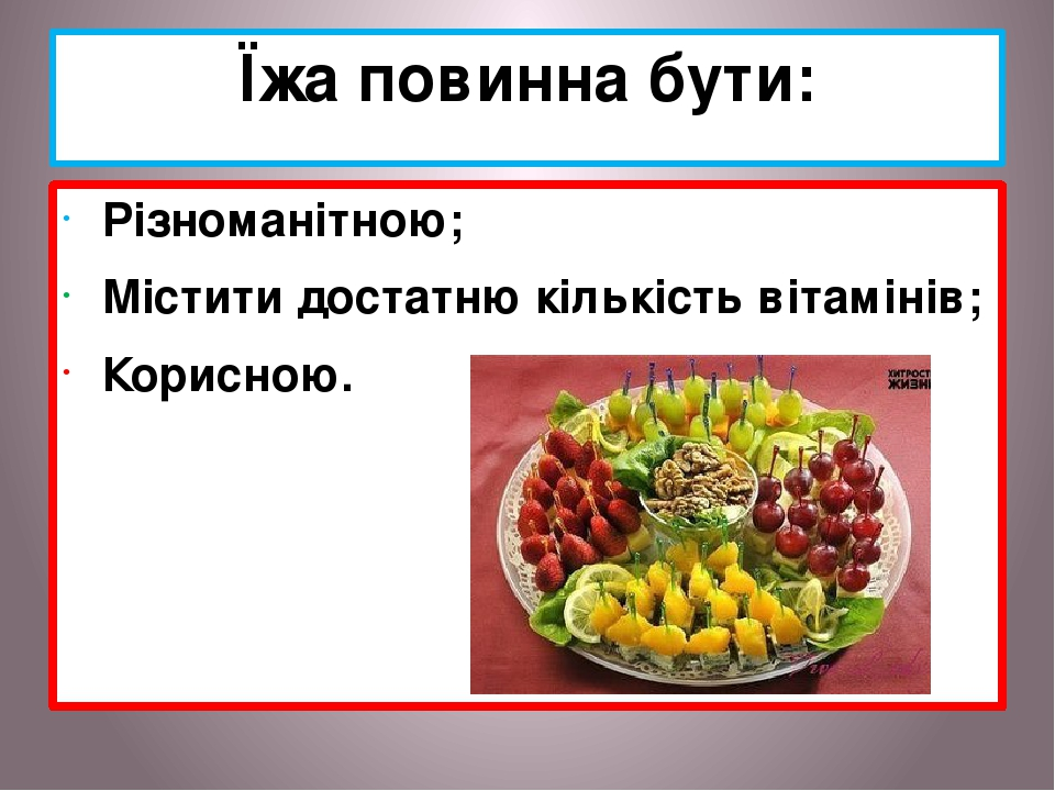 Їжа повинна бути: Різноманітною; Містити достатню кількість вітамінів; Корисною.