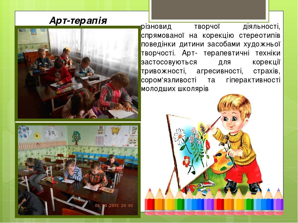 Арт-терапія різновид творчої діяльності, спрямованої на корекцію стереотипів поведінки дитини засобами художньої творчості. Арт- терапевтичні техні...