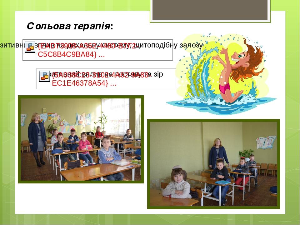 Сольова терапія: