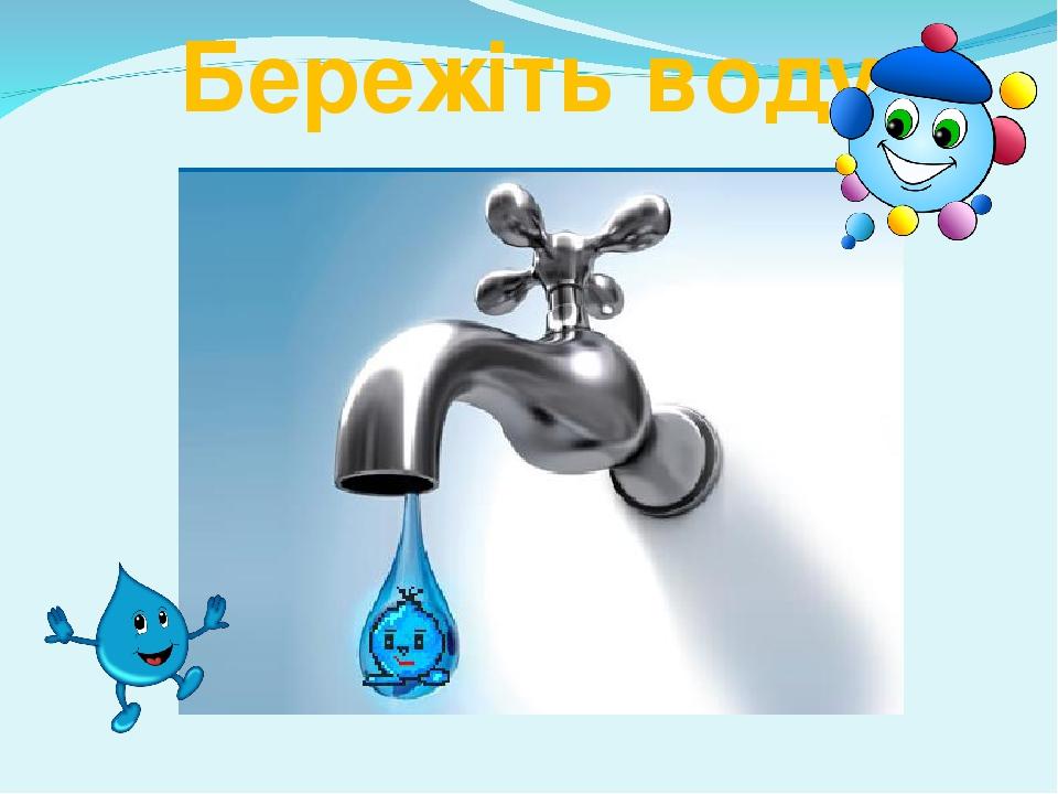 Станешь бабушкой, картинки берегите воду для детей
