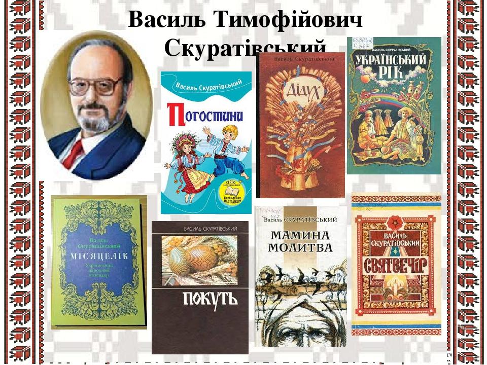 Василь Тимофійович Скуратівський