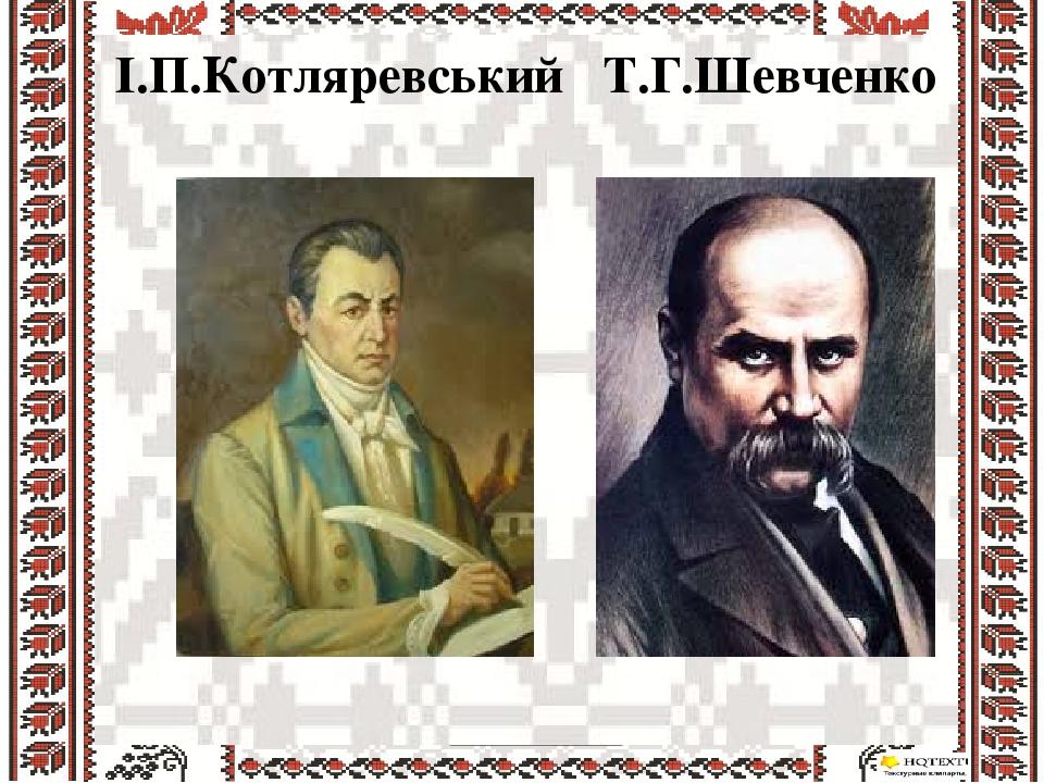 І.П.Котляревський Т.Г.Шевченко