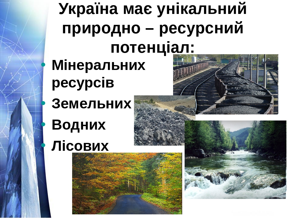 """Презентація """"Економічний потенціал України"""""""