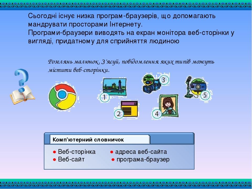 Сьогодні існує низка програм-браузерів, що допомагають мандрувати просторами Інтернету. Програми-браузери виводять на екран монітора веб-сторінки у...