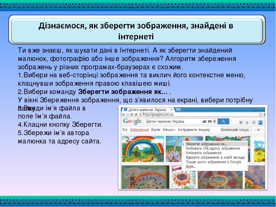 Ти вже знаєш, як шукати дані в Інтернеті. А як зберегти знайдений малюнок, фотографію або інше зображення? Алгоритм збереження зображень у різних п...