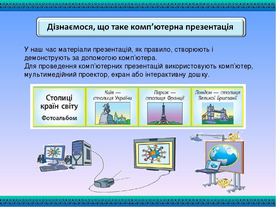 У наш час матеріали презентацій, як правило, створюють і демонструють за допомогою комп'ютера. Для проведення комп'ютерних презентацій використовую...