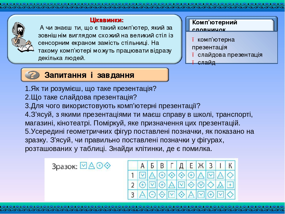 1.Як ти розумієш, що таке презентація? 2.Що таке слайдова презентація? 3.Для чого використовують комп'ютерні презентації? 4.З'ясуй, з якими презент...