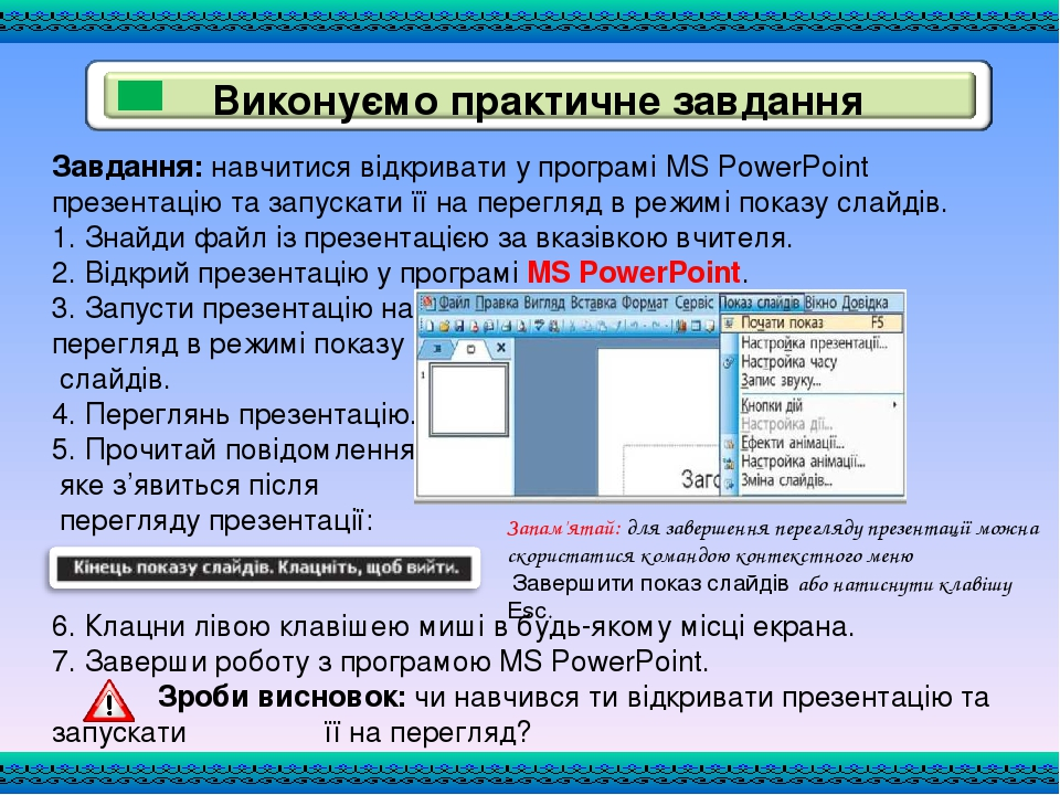 Завдання: навчитися відкривати у програмі MS PowerPoint презентацію та запускати її на перегляд в режимі показу слайдів. 1. Знайди файл із презента...