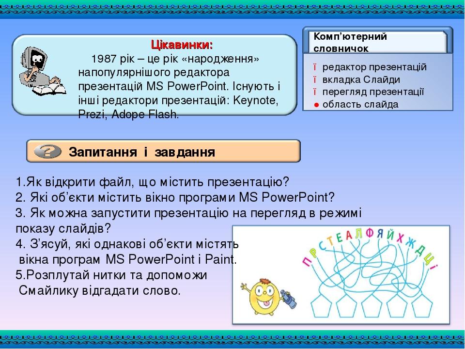 1.Як відкрити файл, що містить презентацію? 2. Які об'єкти містить вікно програми MS PowerPoint? 3. Як можна запустити презентацію на перегляд в ре...